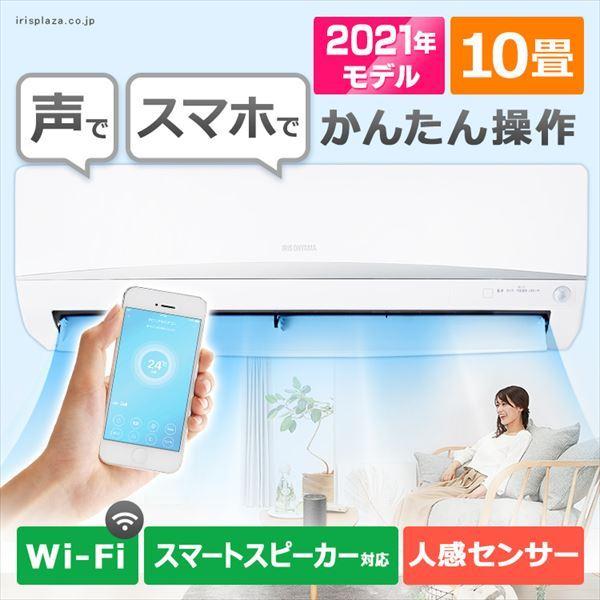 エアコンwi-fi10畳