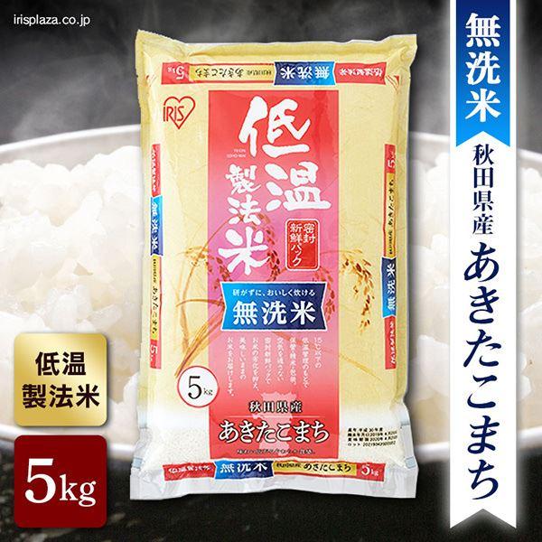 低温製法米あきたこまち