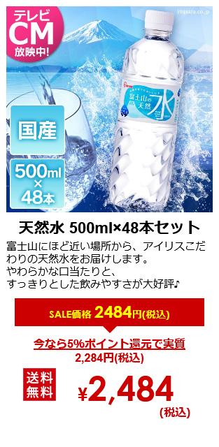 富士山の天然水 500ml×48