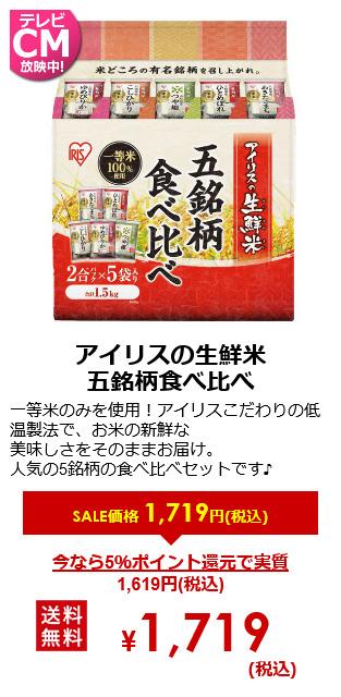 生鮮米 2合5種食べ比べセット