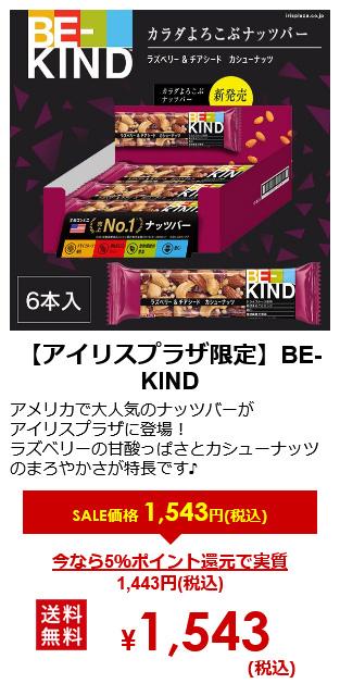 BE-KIND ラズベリー&チアシード カシューナッツ6本