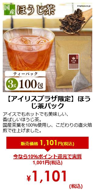 ほうじ茶ティーパック 3g×100包