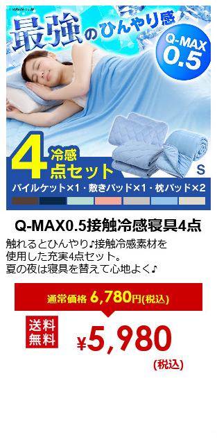 【4点セット】タオルケット シングル