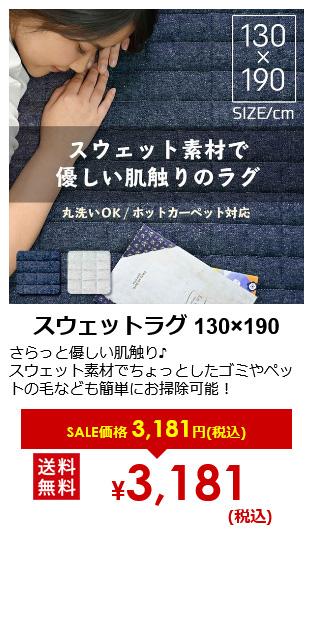 ラグ カーペット 1.5畳