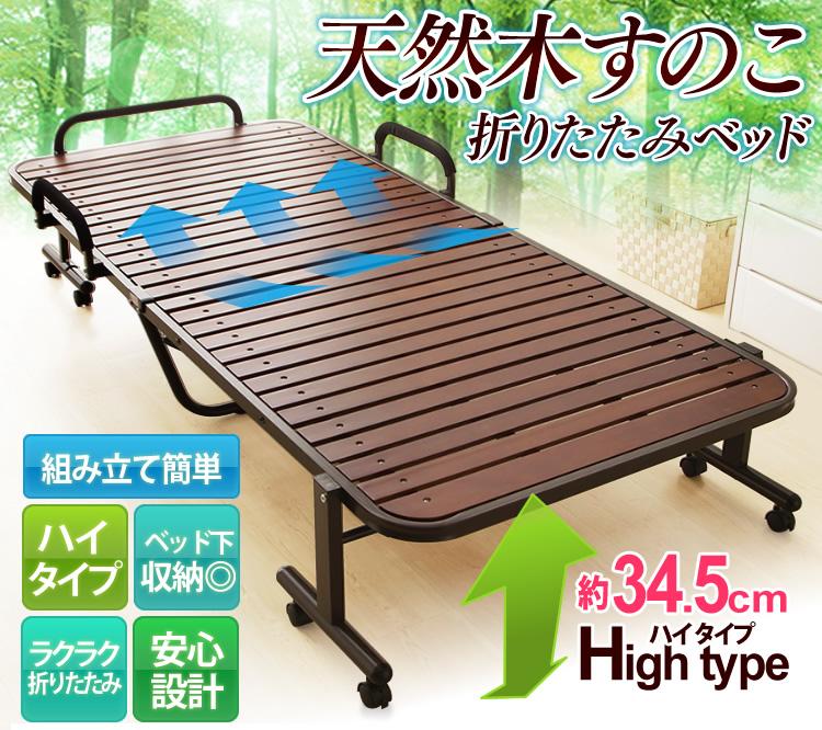 ベッド シングル 折りたたみベッド すのこ ハイタイプ S すのこベッド ベット 折り畳み 折りたたみ 寝具 コンパクト ベッドフレーム フレ