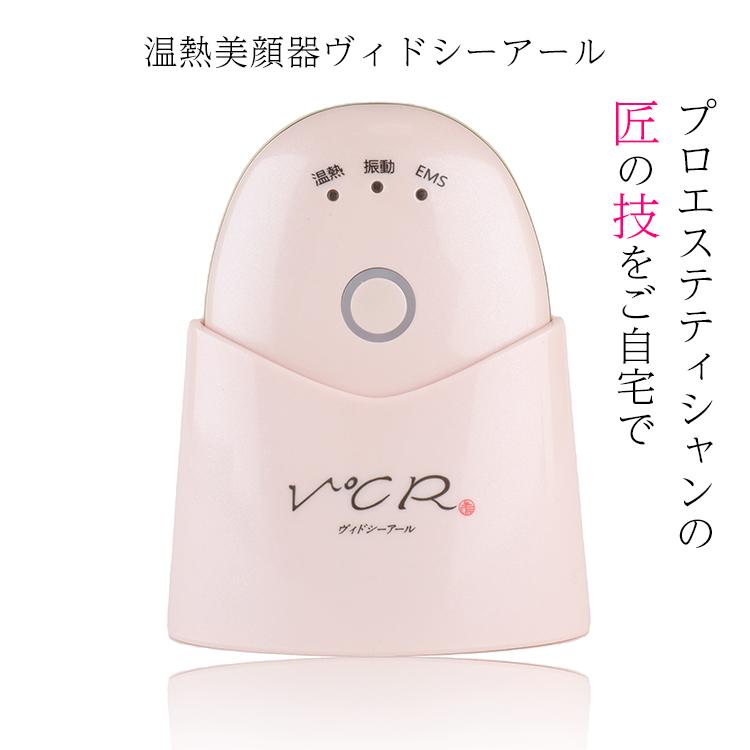 V℃R ヴィドシーアール EMS付き温熱美顔器 小林照子プロデュース たまご型 防水 リフトアップ 頭皮ケア フェイスケア スキンケア ボディ