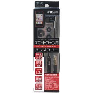 多摩電子工業 スマートフォン用ハンズフリー iPhone T6116iBK/ 自動車 車載