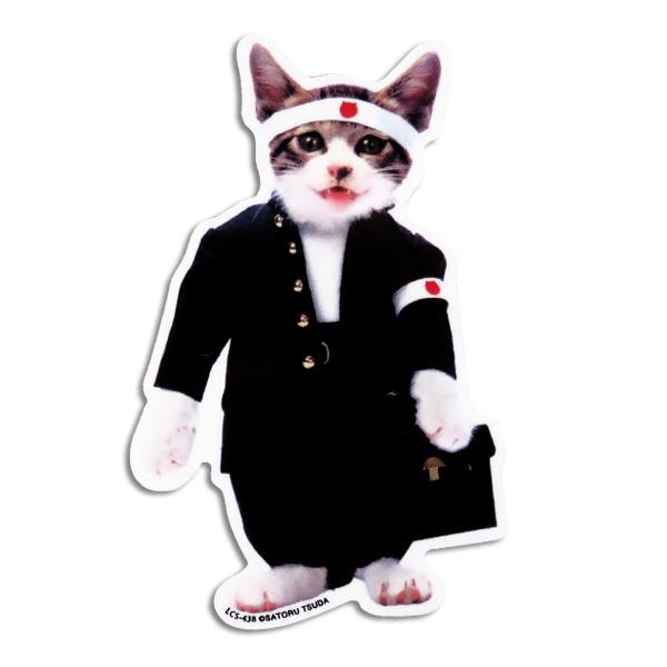 なめ猫 なめねこ ステッカー 車 リアガラス リヤガラス バンパー スマホ 学ラン01 学生服/ゼネラルステッカー LCS-438