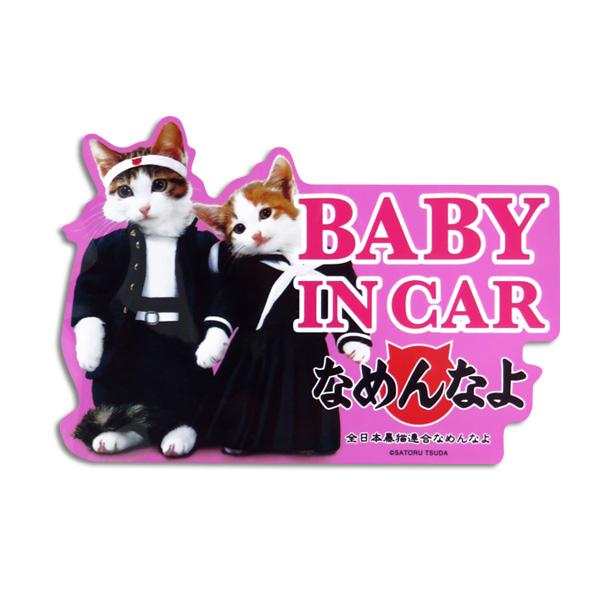 なめ猫 なめねこ ステッカー 車 リアガラス リヤガラス バンパー ベビーインカー BABY IN CAR/ゼネラルステッカー LCS-448