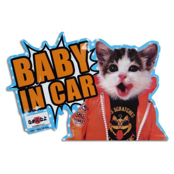 なめ猫 なめねこ ステッカー 車 リアガラス リヤガラス バンパー ベビーインカー BABY IN CAR/ゼネラルステッカー LCS-449