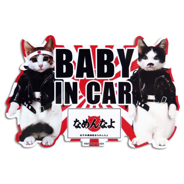 なめ猫 なめねこ ステッカー 車 リアガラス リヤガラス バンパー ベビーインカー BABY IN CAR/ゼネラルステッカー LCS-450