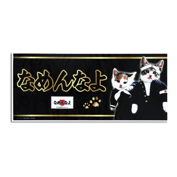 メール便可|なめ猫 なめねこ ステッカー 車 リアガラス リヤガラス バンパー ブラック/ゼネラルステッカー LCS-453