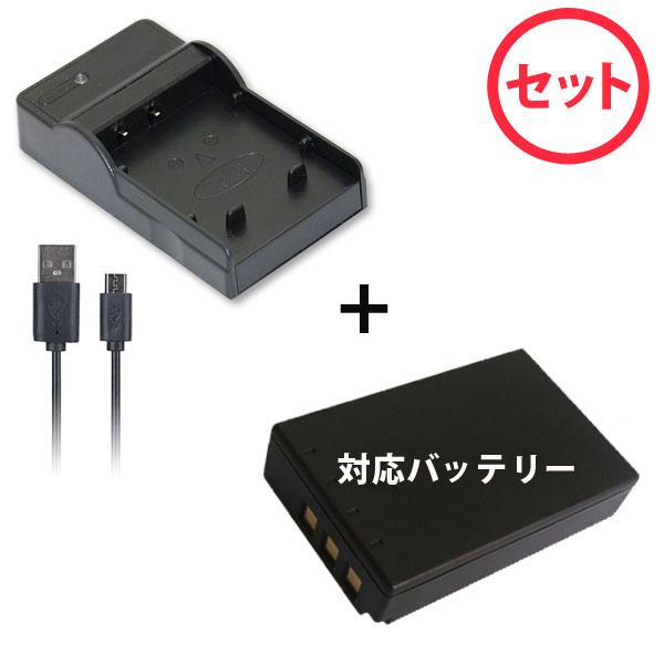定形外 DC131 USB型充電器CG-700+キャノンBP-727互換バッテリーのセット