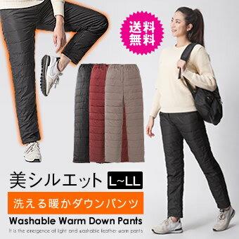 ダウンパンツ 洗える暖かダウンパンツ L〜LL、3L〜4L 羽毛 あったか 裏起毛 フリース 冬 防寒 寒さ対策 細身 美ライン 美シルエット 軽く