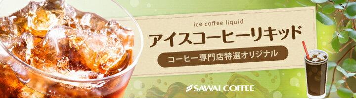 コーヒー専門店オリジナル アイスコーヒーリキッド