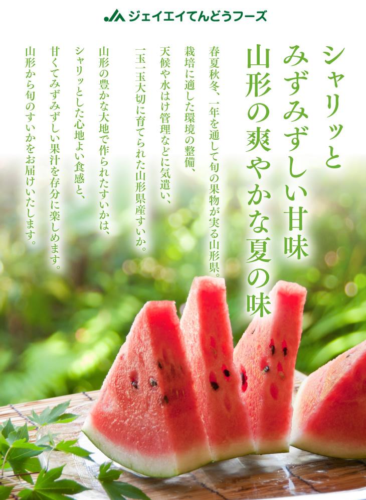 シャリッとみずみずしい甘味山形の爽やかな夏の味   春夏秋冬、一年を通して旬の果物が実る山形県。栽培に適した環境の整備、天候や水はけ管理などに気遣い、一玉一玉大切に育てられた山形県産すいか。山形の豊かな大地で作られたすいかは、シャリッとした心地よい食感と、甘くてみずみずしい果汁を存分に楽しめます。山形から旬のすいかをお届けいたします。