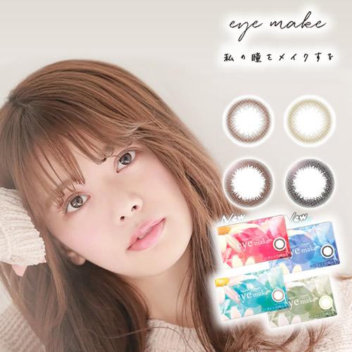 eyemake アイメイク マンスリー(度あり・度なし/1箱2枚入り/全4色)