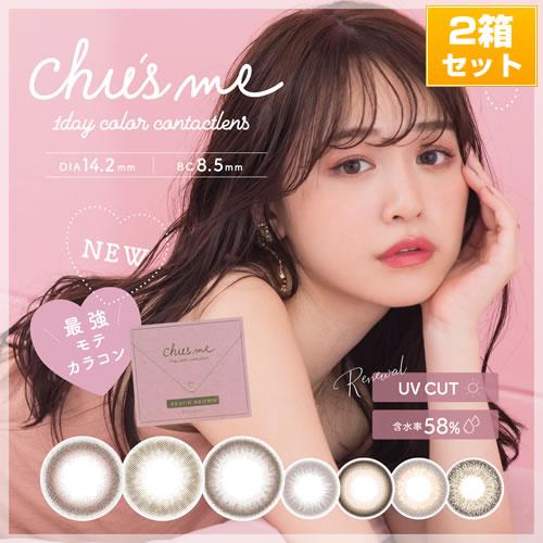 チューズミー Chu's me ワンデーカラコン(1箱10枚×2箱SET) ゆうこすプロデュース