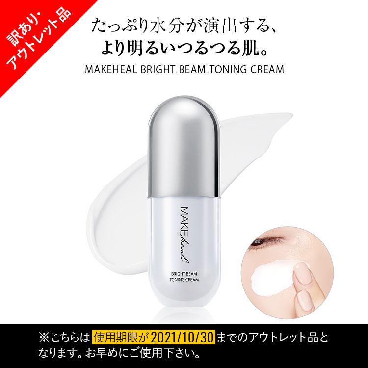 ブライト ビーム トーニング クリーム[RY522]
