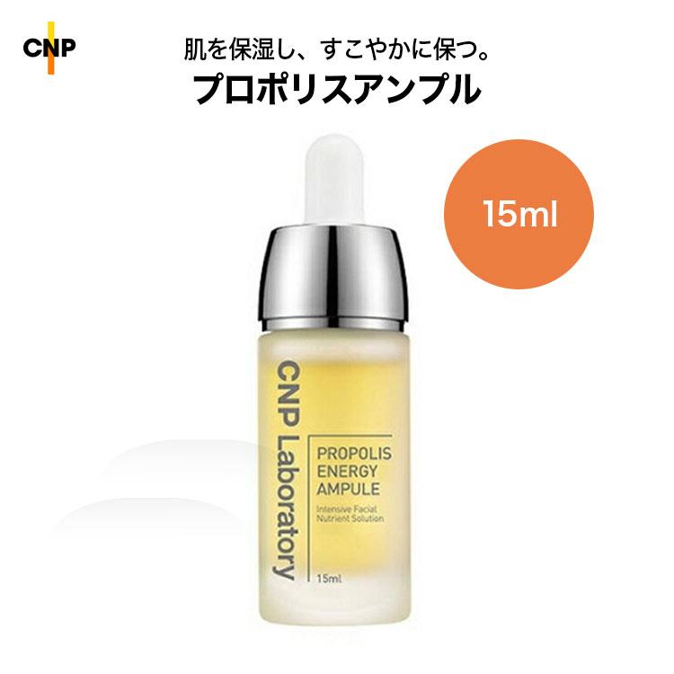 CNPプロポリスエネルギーアンプル15ml[Y660]