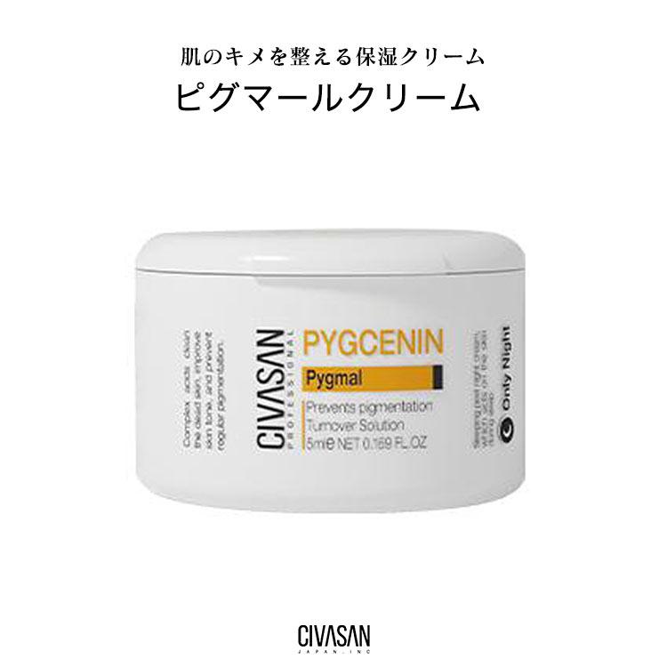 【CIVASAN シバサン】Pygmal ピグマールクリーム(5ml×5個入り)[Y902]