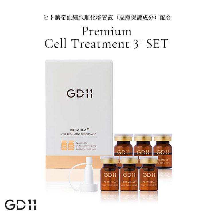 【GD11 ジーディーイレブン】PREMIUM CELL TREATMENT 3+ プレミアムセルトリートメント3プラスセット[Y907]