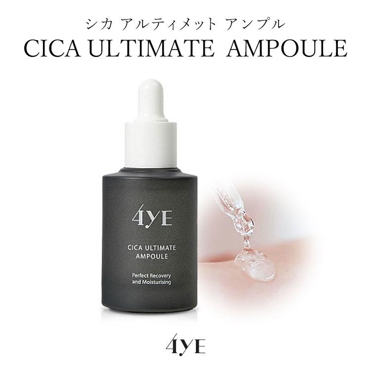 【4YE フォーイェ】CICA ULTIMATE AMPULE[Y951]