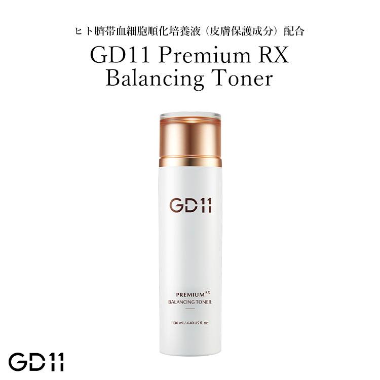 【GD11 ジーディーイレブン】プレミアムRXバランシングトナー[Y974]