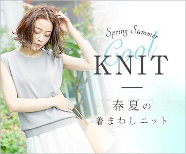 春夏の新作ニット続々。