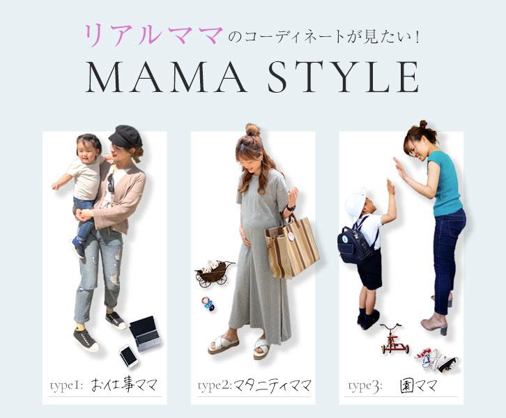 ママ専用!タイプ別コーディネート集