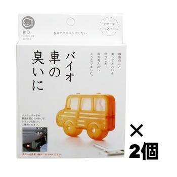 【送料無料・ネコポス便発送】コジット バイオ 車の臭いに×2個