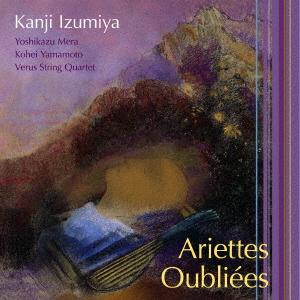 【CD】忘れられし歌 Arietties Oubliees 泉谷閑示(p)