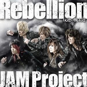 【新品】【CD】PS3&PS Vita用ソフト『第3次スーパーロボット大戦Z 時獄篇』OP主題歌::Rebellion?反逆の戦士達? JAM Project