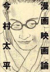 漫画映画論 今村太平/著 スタジオジブリ/編集