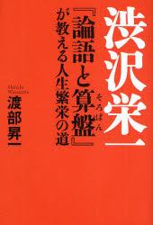 渋沢栄一『論語と算盤』が教える人生繁栄の道 渡部昇一/著