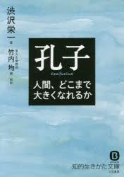 【新品】【本】孔子 人間、どこまで大きくなれるか 新装新版 渋沢栄一/著 竹内均/編・解説