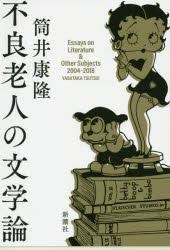 不良老人の文学論 Essays on Literature & Other Subjects 2004 2018 筒井康隆/著