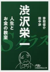渋沢栄一人生とお金の教室 香取俊介/著 田中渉/著