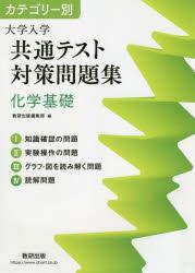 【新品】カテゴリー別大学入学共通テスト対策問題集化学基礎