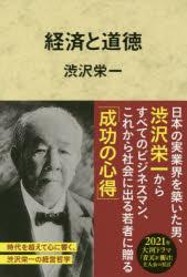 経済と道徳 渋沢栄一/著