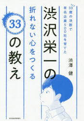 【新品】33歳の決断で有名企業500社を育てた渋沢栄一の折れない心をつくる33の教え 渋澤健/著