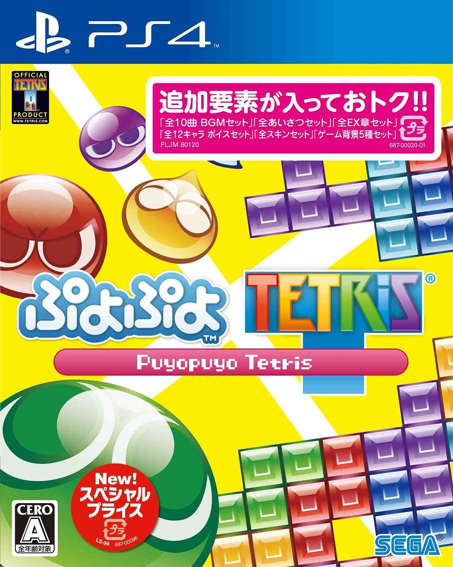 【中古】ぷよぷよテトリス 『廉価版』 PS4 PLJM-80120/ 中古 ゲーム