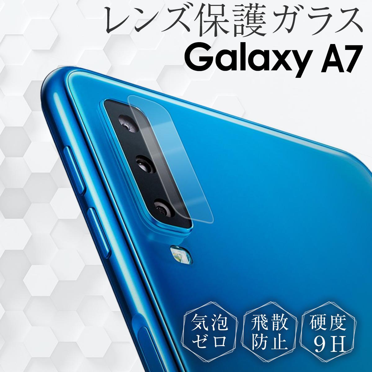 スマホフィルム Galaxy A7 レンズ保護強化ガラスフィルム レンズ 保護 ギャラクシー レンズ保護 フィルム キズ防止 人気 おすすめ
