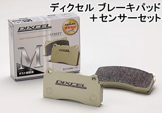 DIXCEL ブレーキパッド M Type Fr用 ベンツ AMG C450 W205 205064用(M-1114900)【Sensor付】