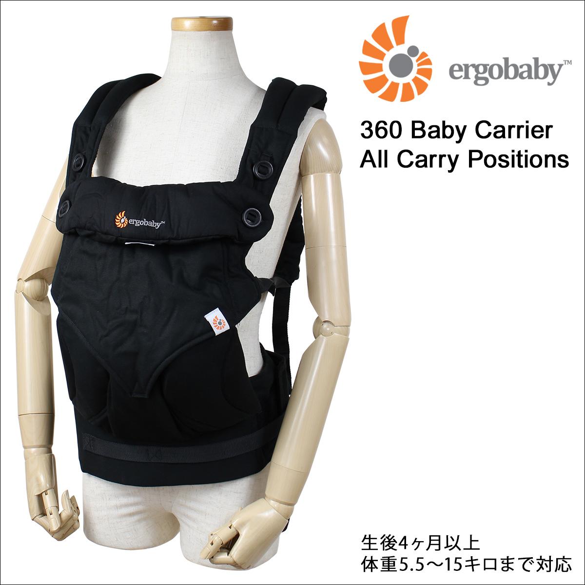 エルゴベビー ERGOBABY エルゴ 抱っこ紐 360 ベビーキャリア BABY CARRIER ALL CARRY POSITIONS ブラック