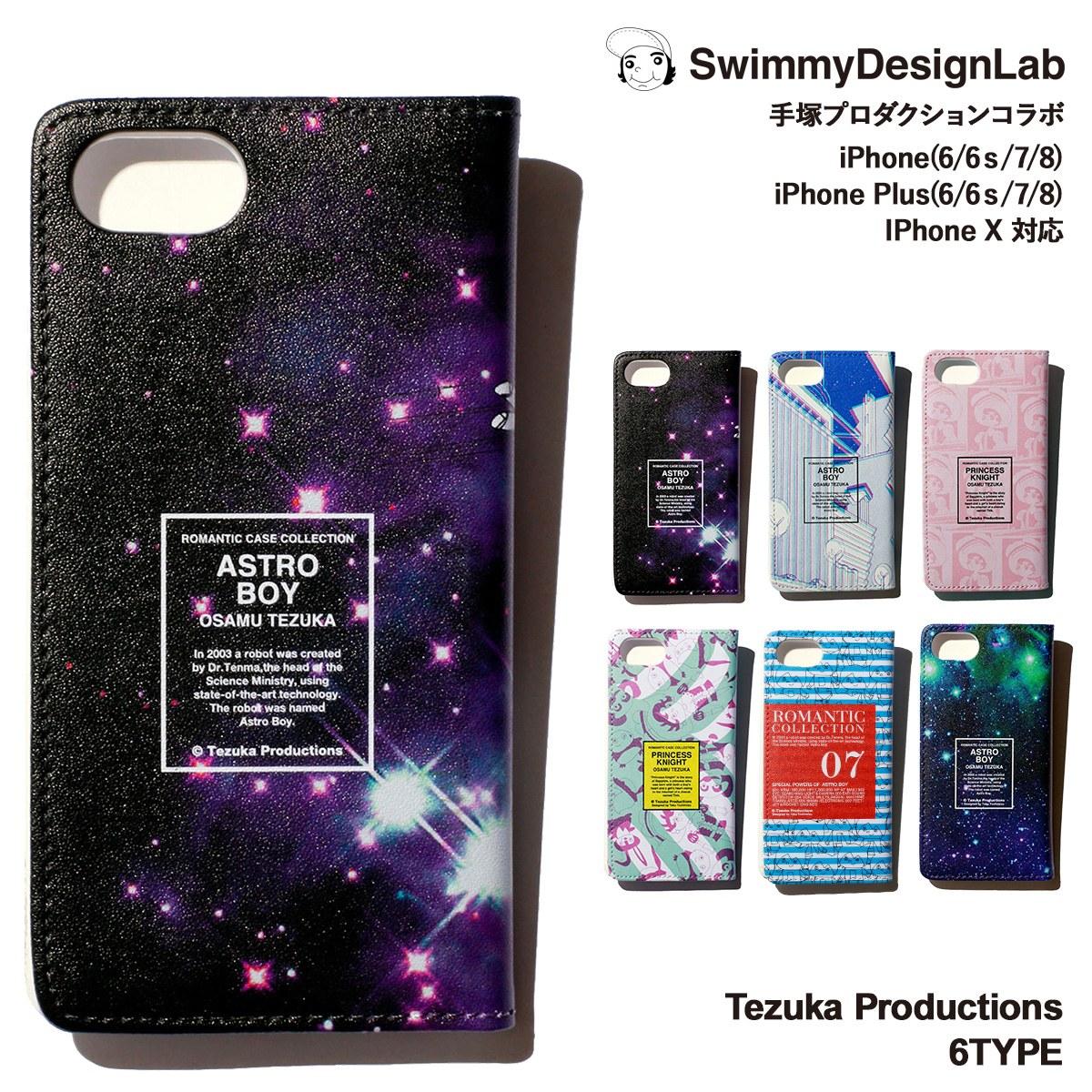 iPhone X iPhone8 SE iPhone 7 iPhone 6s iPhone 6 Plus ケース 手帳型 スマホ 携帯 アイフォン スマートフォン 手塚プロダクション コラ