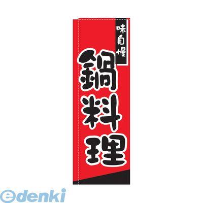[YLI2001] のぼり TR 306 鍋料理 4560394081598