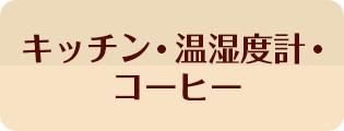キッチン・温湿度計・コーヒー