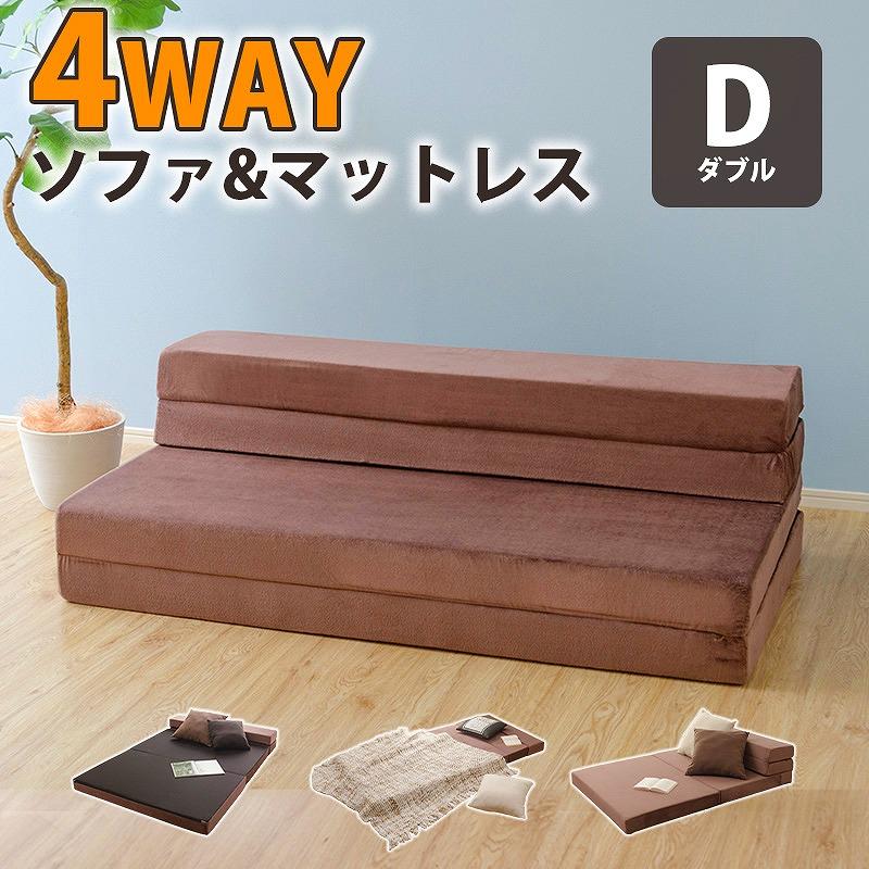 ダブルサイズ 折りたたみマットレス 日本製 幅140cm ソファーマットレス 枕付きマットレス ソファ ソファー マットレス 折りたたみベッド