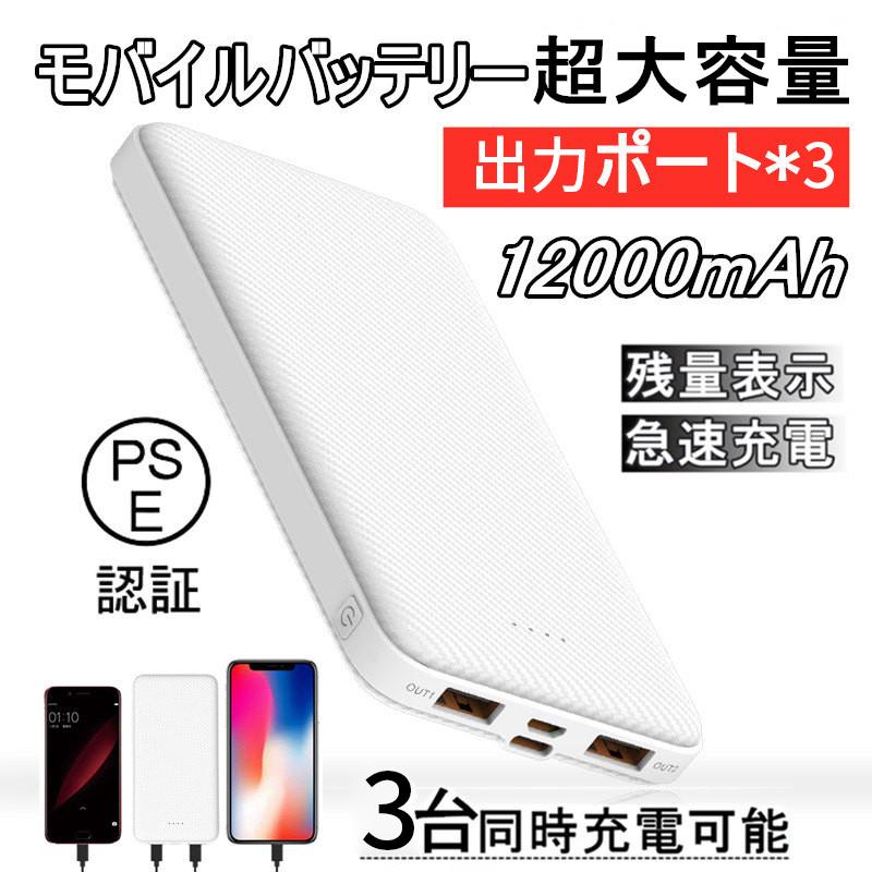 モバイルバッテリー 大容量 12000mAh(auPAYマーケット)